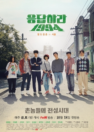 image of drama Answer me 1994 - Reply 1994 (2013) [KDRAMA]